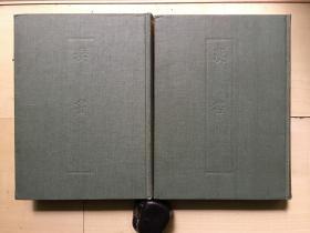 1970年代艺文印书馆16开精装:二十五史   汉书补注   2册全