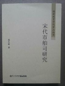 福建教育学院梦山丛书:宋代市舶司研究