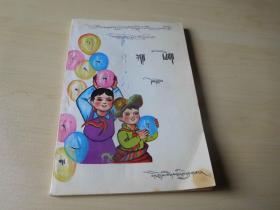九年义务教育全日制西藏自治区小学课本:语文(试用)第一册 藏文版