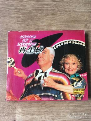 实拍 美国 莱斯利·尼尔森 Leslie Nielsen 笑弹一箩筐 Chance of a Lifetime (1991) 再生缘 VCD