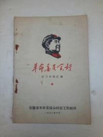 革命委员会好1968年安徽省革命委员会