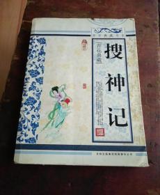 青花典藏:搜神记(珍藏版)
