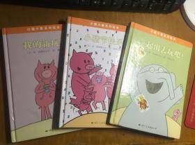 小猪小象系列绘本:一起出去玩吧、小猪节快乐、我的新玩具(3册合售)莫·威廉斯文图 正版原版