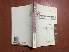 抑制通货膨胀与治理通货紧缩:20世纪90年代以来的中国宏观经济政策研究(作者签名本)