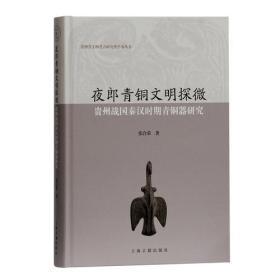 夜郎青铜文明探微:贵州战国秦汉时期青铜器研究