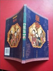 中国民俗文化:服饰 彩图版