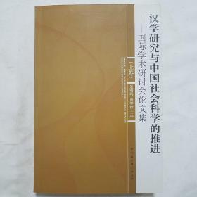 汉学研究与中国社会科学的推进-国际学术研讨会论文集(上卷)