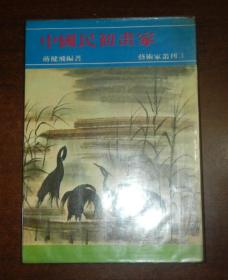 中国民初画家(齐白石、徐悲鸿、林风眠、刘海粟等)品见描述!