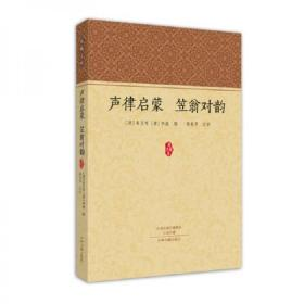声律启蒙 笠翁对韵 ·家藏文库