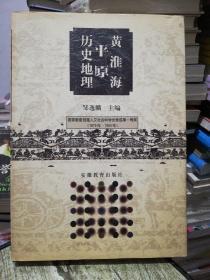 黄淮海平原历史地理