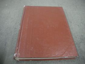 国家级馆藏书;1984年精装合订本《山东海洋学院学报--1-4期》