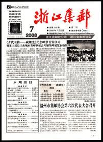 浙江集邮2008年第7期总第310期