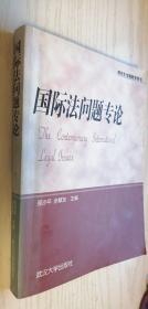 国际法问题专论(研究生专题教学用书)邵沙平