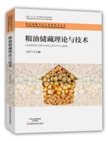 粮油储藏理论与技术