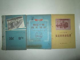 3本合售:铃木巳代三著《窑炉》、景德镇陶瓷研究所《陶瓷干燥技术知识》、林福申编著《陶瓷原料的处理》,详见图片