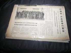 人民日报1970年11月14日 (第1.2.3.4版)断肢再桓从必然向自由的发展