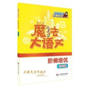 魔法大语文阶梯培优 三年级 阅读启蒙训练 提升语言技巧表达能力 小学语文教辅书籍   9787567568631