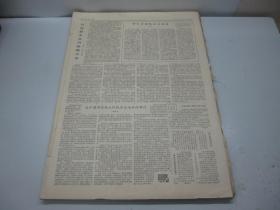 人民日报1980年2月(2日-29日)