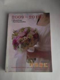 时尚婚汇 第三册 2009—2010  【293页,彩色铜板印刷】 (包邮)