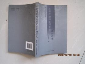 北朝时期的自然灾害救助研究////历史博士文库。