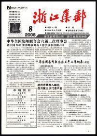 浙江集邮2008年第8期总第311期