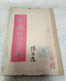 中国四大家族- 1946年【内页缺1页】如图