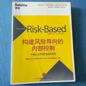 构建风险导向的内部控制