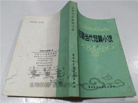 苏联当代短篇小说  上集 苏联文艺编辑部编辑 外语教学与研究出版社 1981年10月 32开平装