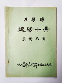左权县辽阳十景(宋树元著自印毛笔书写书名、油印本)
