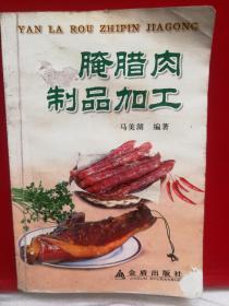 腌腊肉制品加工