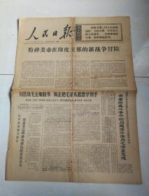 人民日报:1971.2.4,八品。