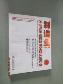 制造业国际通用管理标准全程实施方案   上