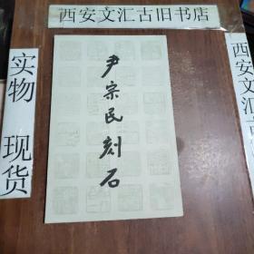 尹宗民刻石(作者签赠本)