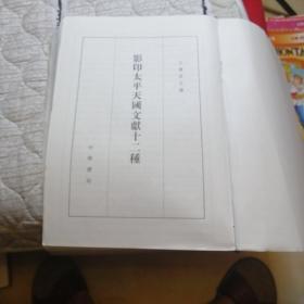 影印太平天国文献十二种(无外硬封)后几页有点发霉