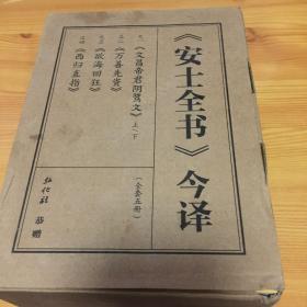安士全书今译(全五册)
