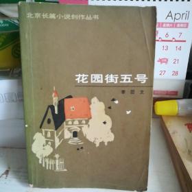 北京长篇小说创作丛书,花园街五号,内有购书人(高树棠)毛笔签名,请看图
