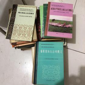 国家民委问题五种丛书之一中国少数民族自治地方概况丛书(自治县 自治州概况共计49本,详细见描述)