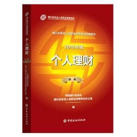 银行从业资格考试教材个人理财(2019年版初级) 本书编委会 中国金融出版社