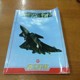兵工科技  2012年增刊  中国尖端武器透视