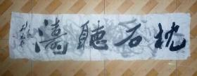 刘元堂书法枕石听涛一幅