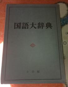 原版 国语大辞典 小学馆 硬精装有护封 日文版
