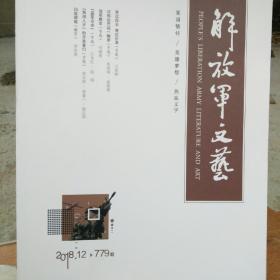 解放军文艺(2018年,12)