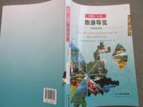 中国云南旅游导览