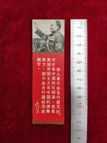 文革毛主席老照片卡片宣传画有手写赠言
