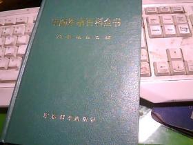 中国军事百科全书;战争动员分册