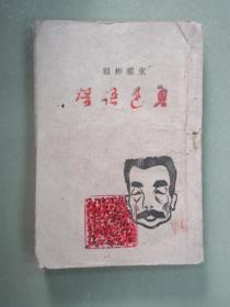 民国旧书   鲁迅语录   竖排版