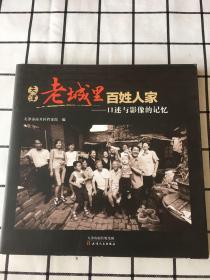 天津老城里百姓人家-口述与影像的记忆【2015年一版一印