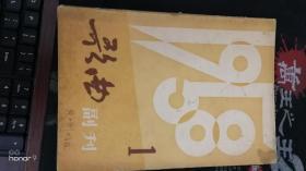 歌曲 副刊 1958年1、2,3、4、5、6月号