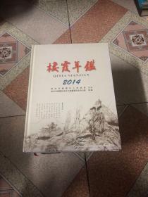 栖霞年鉴2014