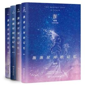 【 正版书籍】散落星河的记忆(全四册)套装 桐华作品 青春文学言情小说